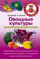 Князева Д.В., Князева Т.П. - Овощные культуры. Все лучшие сорта для вашего огорода' обложка книги