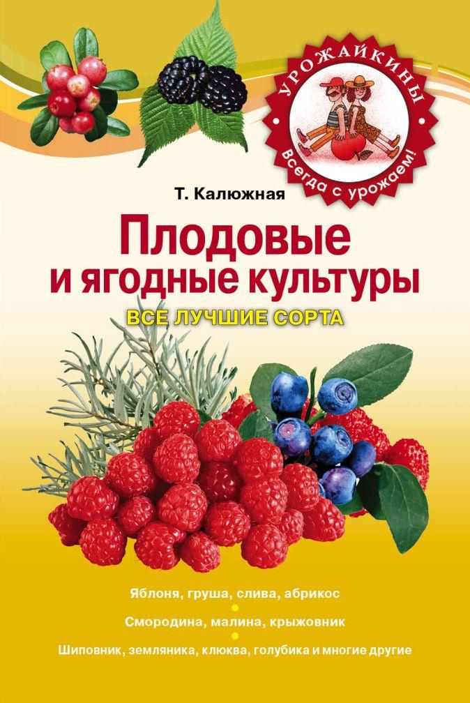 Калюжная Т. - Плодовые и ягодные культуры. Все лучшие сорта обложка книги