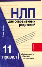 Балыко Д. - НЛП для современных родителей. 11 законов эффективного общения с подростком' обложка книги