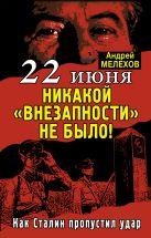 Мелехов А. - 22 июня: Никакой «внезапности» не было! Как Сталин пропустил удар' обложка книги