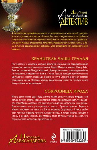 Хранитель Чаши Грааля. Сокровища Ирода Александрова Н.Н.