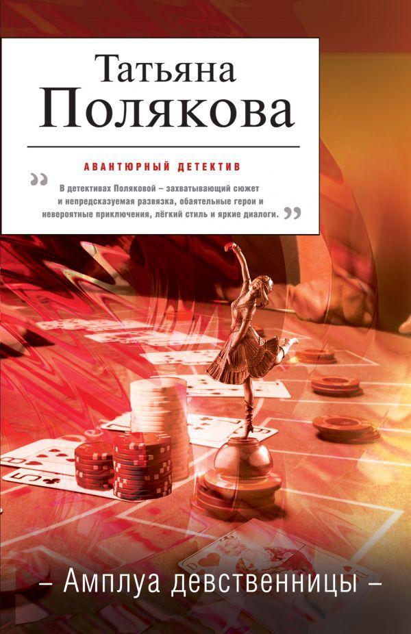 Амплуа девственницы Полякова Т.В.