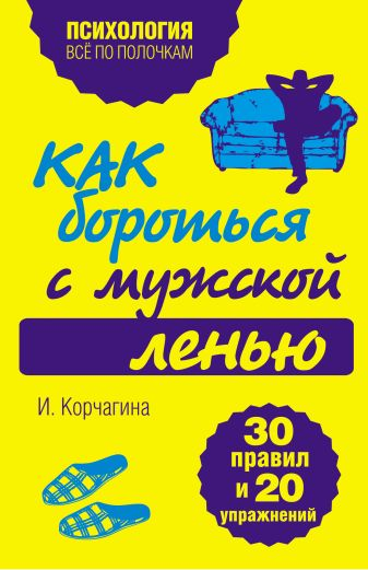 И. Корчагина - Как бороться с мужской ленью. 30 правил и 20 упражнений обложка книги