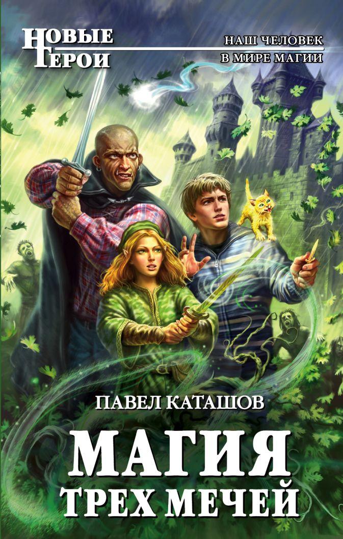 Каташов П.С. - Магия трех мечей обложка книги