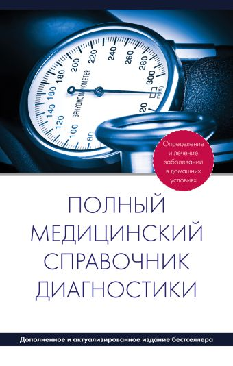 Полный медицинский справочник диагностики (дополненный)
