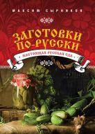Сырников М. - Заготовки по-русски' обложка книги