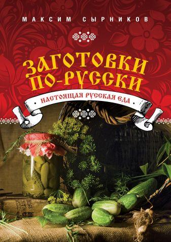 Максим Сырников - Заготовки по-русски обложка книги