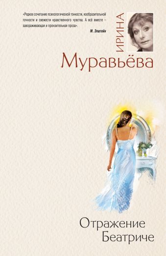 Отражение Беатриче Муравьева И.