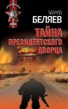Беляев Э. - Тайна президентского дворца' обложка книги