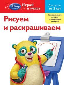 Рисуем и раскрашиваем: для детей от 2 лет (Special agent Oso)