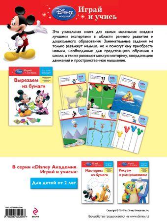 Вырезаем из бумаги: для детей от 2 лет (Mickey Mouse Clubhouse)