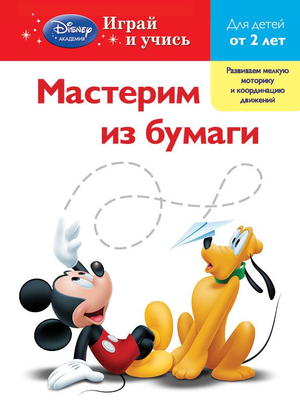 Мастерим из бумаги: для детей от 2 лет (Mickey Mouse Clubhouse, Special agent Oso)
