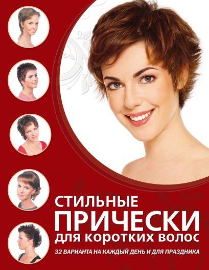 Стильные прически для коротких волос - фото 1