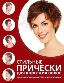 Стильные прически для коротких волос