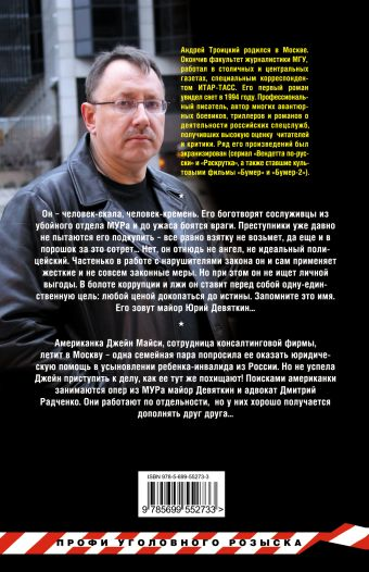 Приговоренные Троицкий А.Б.