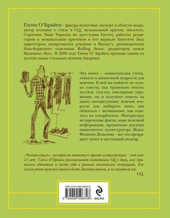 Быть джентльменом. Гид по стилю, этикету и жизни для современного мужчины О'Брайен Г.