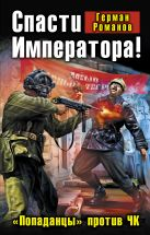 Романов Г.И. - Спасти Императора! «Попаданцы» против ЧК' обложка книги