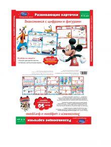 Знакомимся с цифрами и фигурами: для детей 4-5 лет (Mickey Mouse Clubhouse)