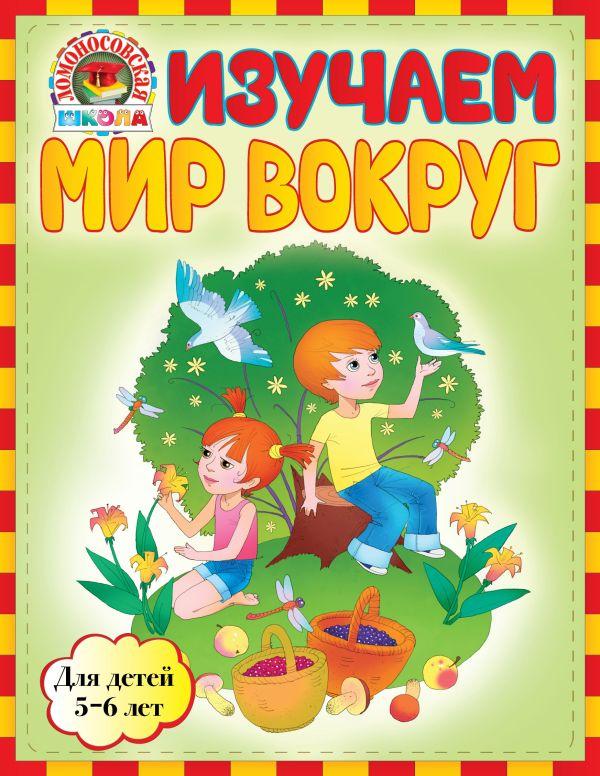 Изучаем мир вокруг: для детей 5-6 лет Егупова В.А., Пятак С.В.