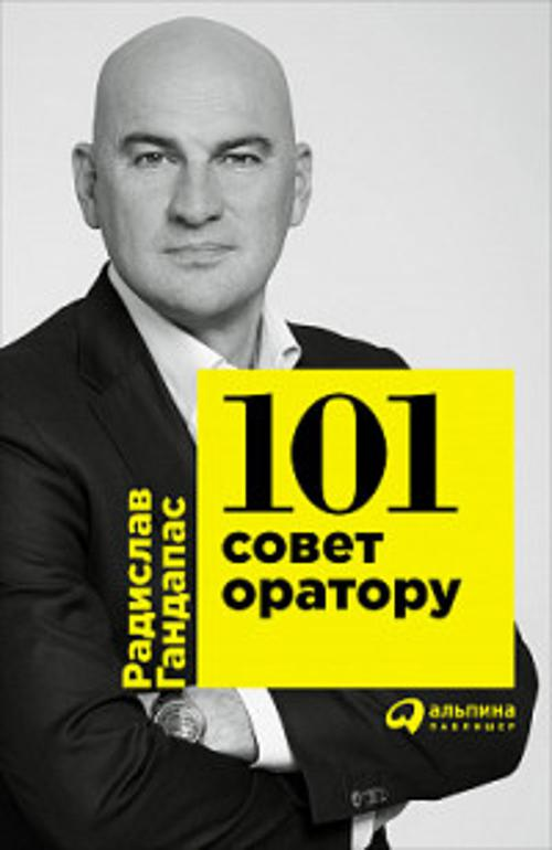 Гандапас Радислав 101 совет оратору гандапас р и 101 совет оратору