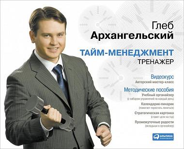 DVD Тайм-менеджмент. Тренажер Архангельский Г.