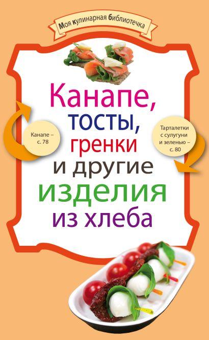 Канапе, тосты, гренки и другие изделия из хлеба - фото 1