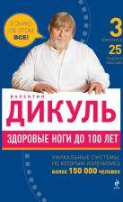 Дикуль В.И. - Здоровые ноги до 100 лет' обложка книги