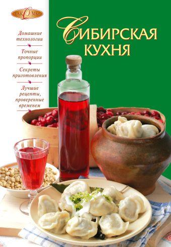 Сибирская кухня Боровская Э.
