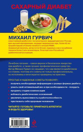 Сахарный диабет: лечебное питание Гурвич М.М.