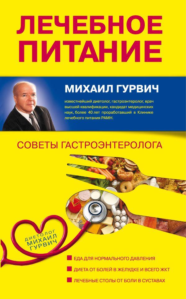 Лечебное питание: Советы гастроэнтеролога. (оформление 1) Гурвич М.М.