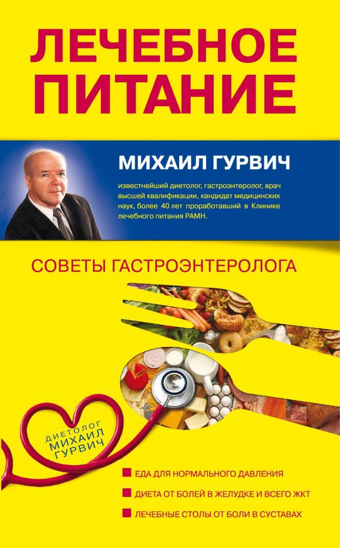 Гурвич М.М. - Лечебное питание: Советы гастроэнтеролога. (оформление 1) обложка книги