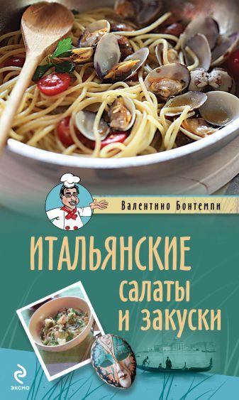 Бонтемпи В. - Итальянские салаты и закуски обложка книги