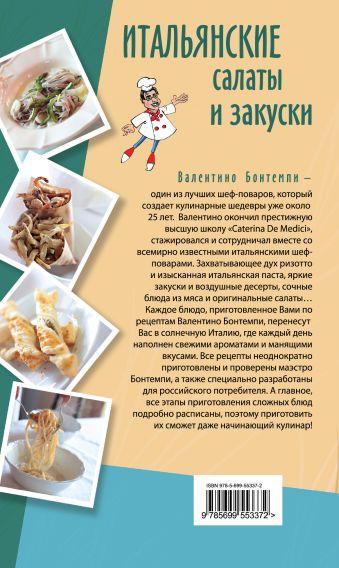 Итальянские салаты и закуски Бонтемпи В.