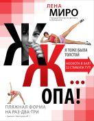 Миро Л. - ЖЖ... опа! Пляжная форма на раз-два-три с фитнес-блогером № 1' обложка книги