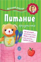Белопольский Ю., ред. - Питание грудничка' обложка книги