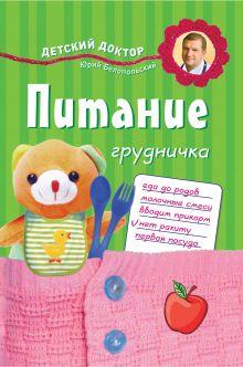 Детский доктор Юрий Белопольский (обложка)