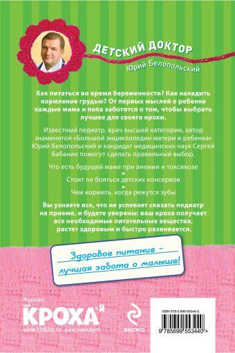 Питание грудничка Белопольский Ю., ред.