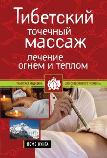 Тибетский точечный массаж: Лечение огнем и теплом