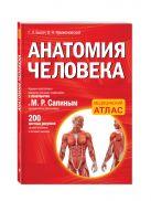 Билич Г.Л., Крыжановский В.А. - Анатомия человека' обложка книги
