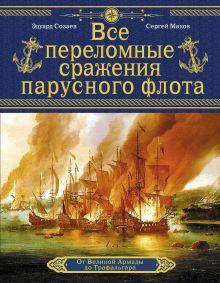 Война на море. Величайшие сражения в цвете