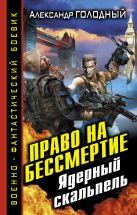 Голодный А.В. - Право на бессмертие. Ядерный скальпель' обложка книги