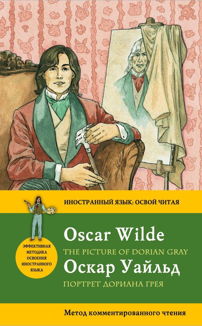 Портрет Дориана Грея= The Picture of Dorian Gray. Метод комментированного чтения Оскар Уайльд