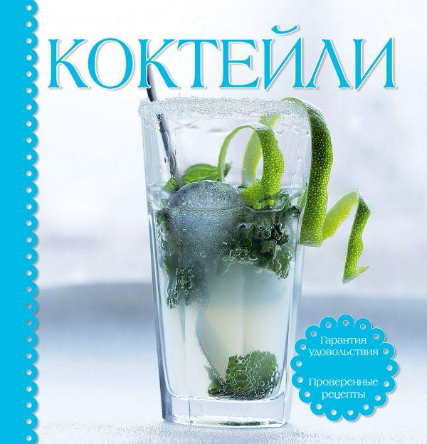 Коктейли (комплект книга+ шейкер и формочки для льда) Шаутидзе Л., Серебрякова Н.Э.