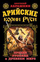 Абрашкин А.А. - Арийские корни Руси. Предки русских в Древнем мире' обложка книги