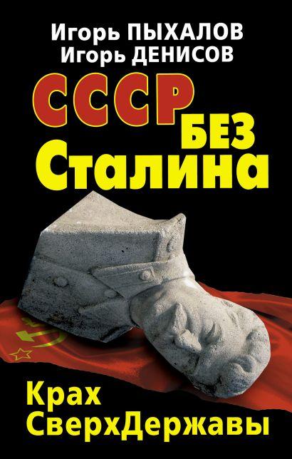СССР без Сталина. Крах СверхДержавы - фото 1