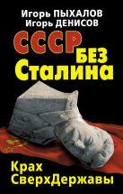 Пыхалов И.В., Денисов И.Н. - СССР без Сталина. Крах СверхДержавы' обложка книги