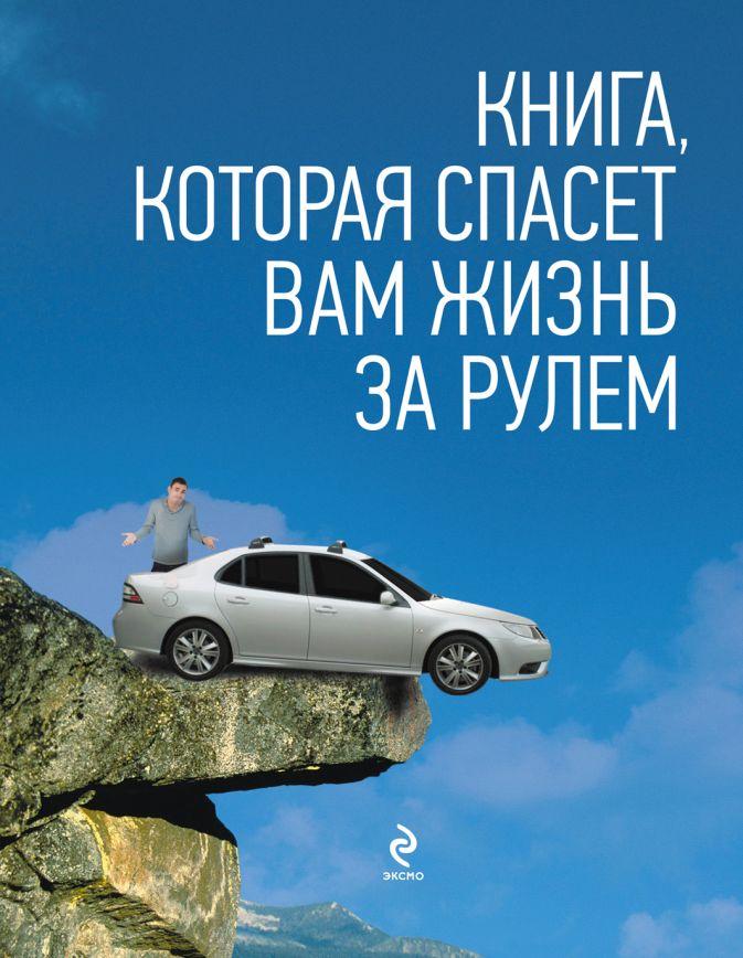 Громаковский А.А. - Книга, которая спасет вам жизнь за рулем обложка книги