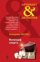 Лесина Е. - Фотограф смерти' обложка книги