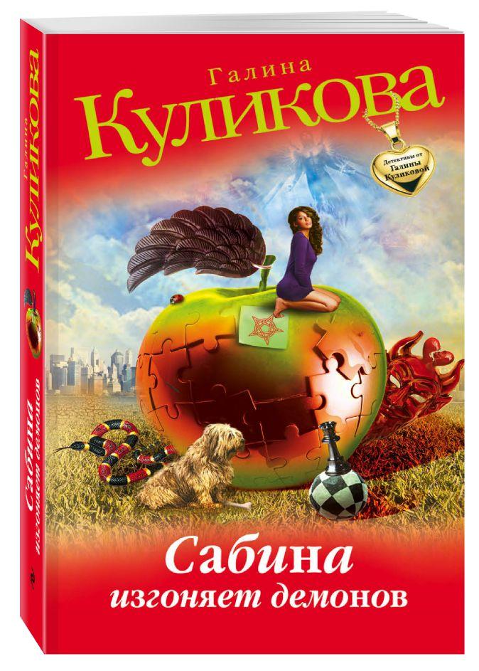 Галина Куликова - Сабина изгоняет демонов обложка книги