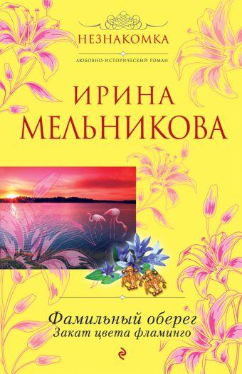 Фамильный оберег. Закат цвета фламинго Мельникова И.А.